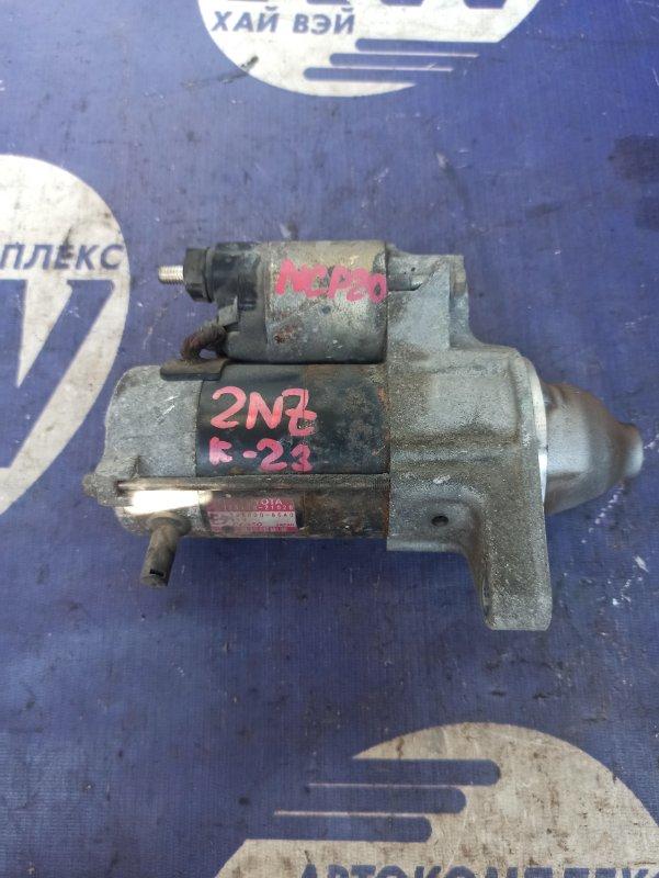 Стартер Toyota Funcargo NCP20 2NZ (б/у)