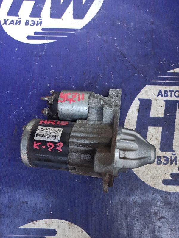 Стартер Nissan Cube YGZ11 HR15 (б/у)