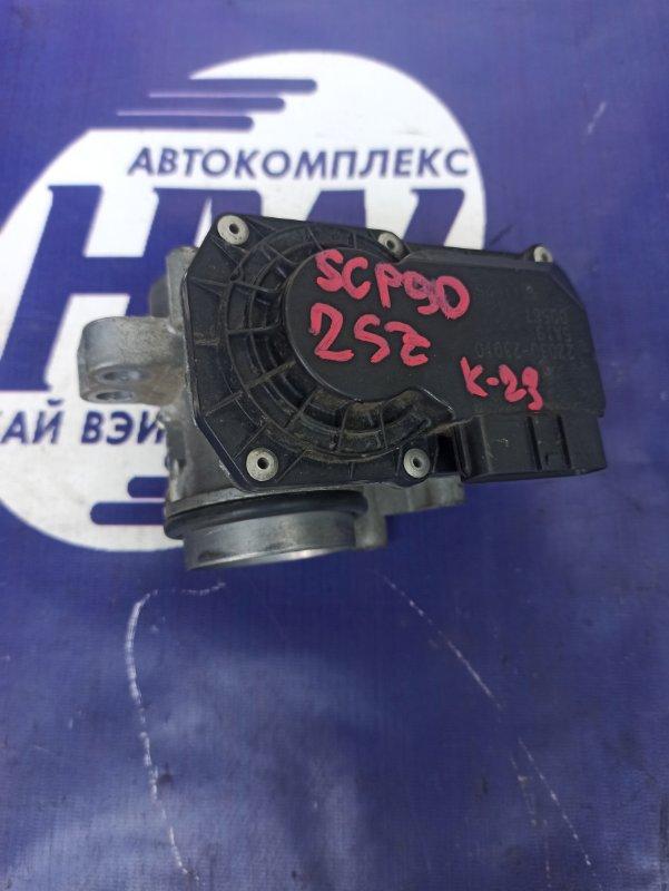 Дроcсельная заслонка Toyota Vitz SCP90 2SZ (б/у)