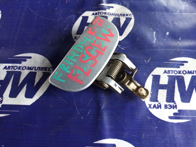 Ручка двери внешняя Mazda Bongo Friendee SGEW FE передняя левая (б/у)