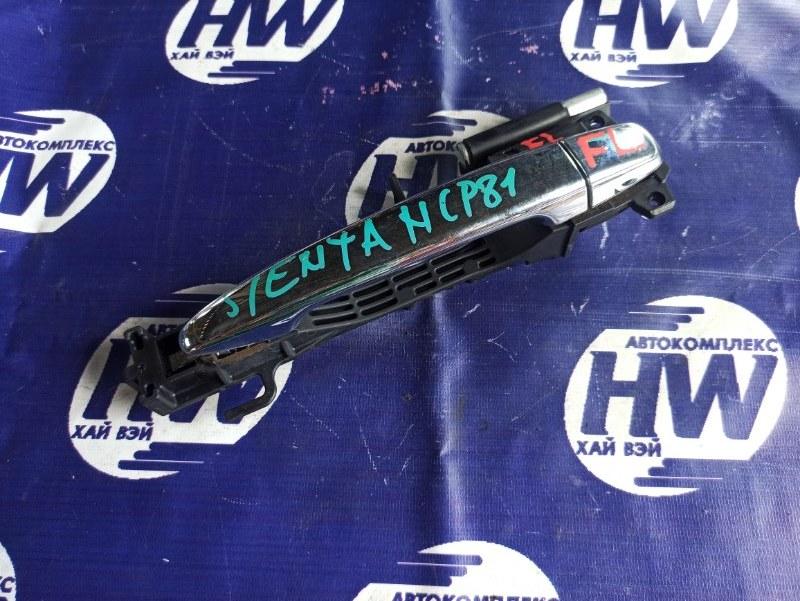 Ручка двери внешняя Toyota Sienta NCP81 1NZ передняя левая (б/у)