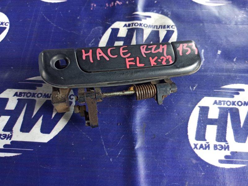 Ручка двери внешняя Toyota Hiace RZH133 2RZ передняя левая (б/у)