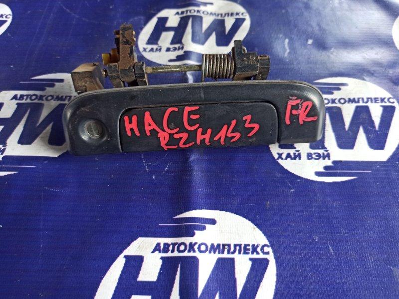 Ручка двери внешняя Toyota Hiace RZH133 2RZ передняя правая (б/у)