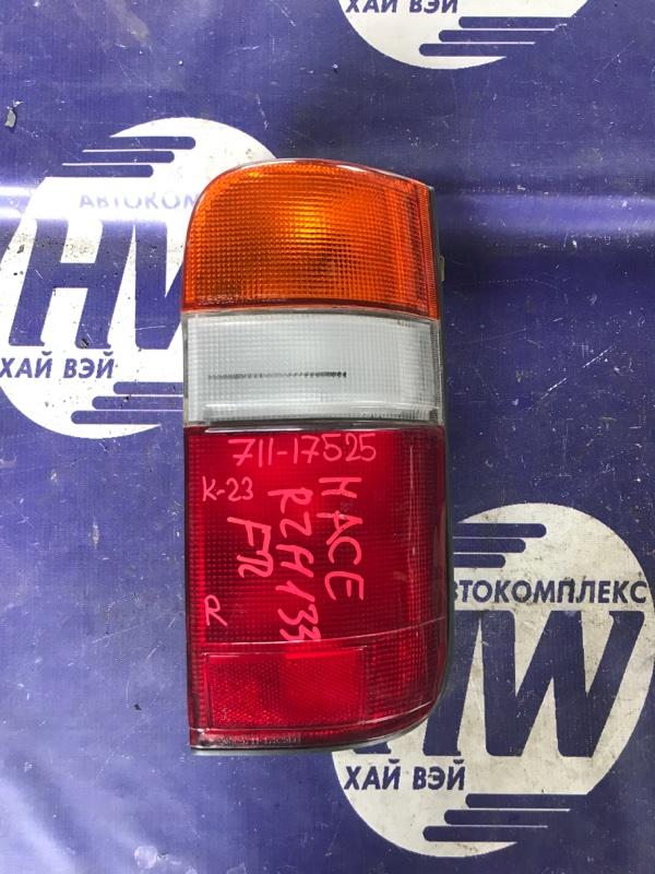 Стоп Toyota Hiace RZH133 2RZ правый (б/у)