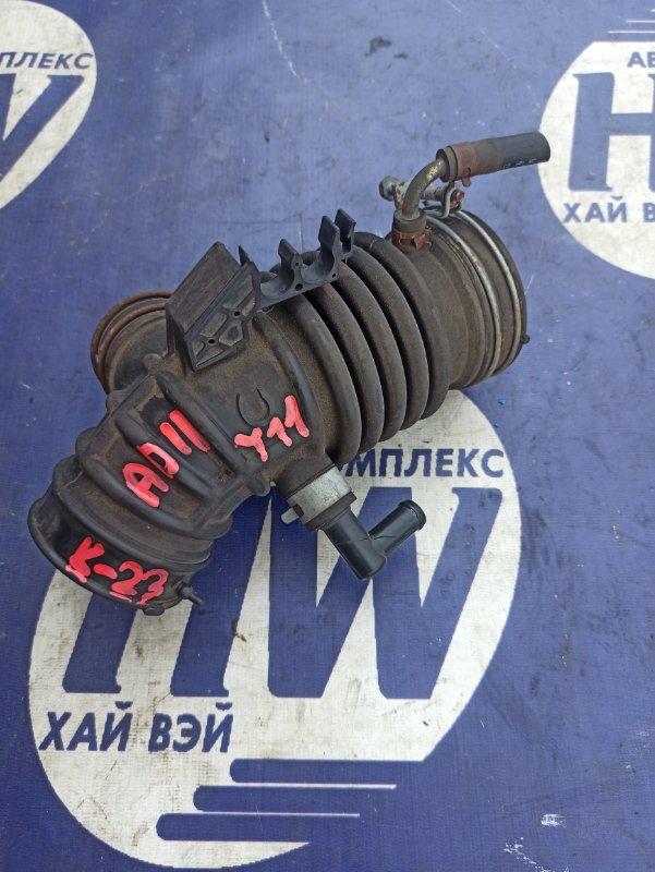 Патрубок воздушного фильтра Nissan Ad VFY11 QG15 (б/у)