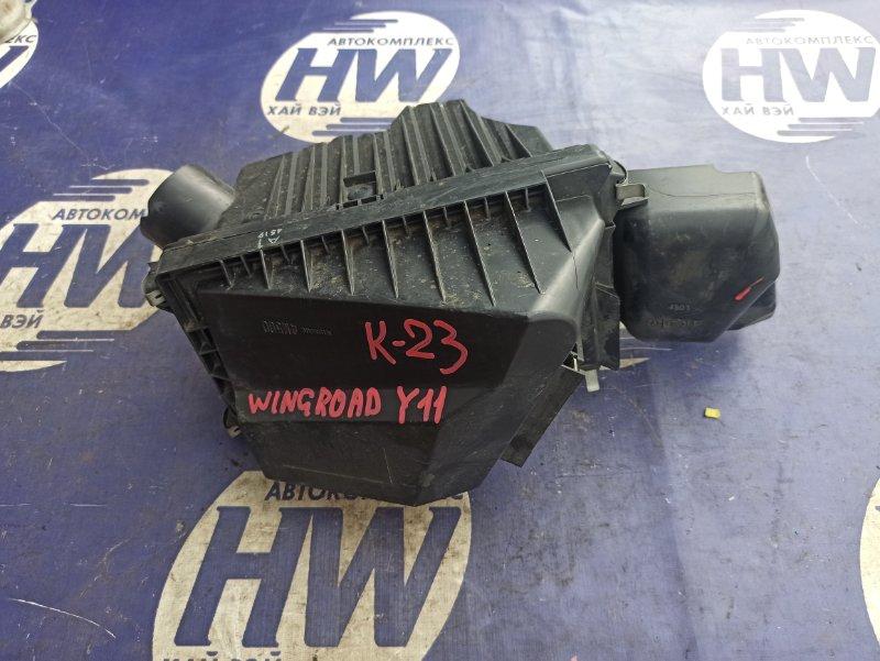 Корпус воздушного фильтра Nissan Wingroad WFY11 QG15 2003 (б/у)