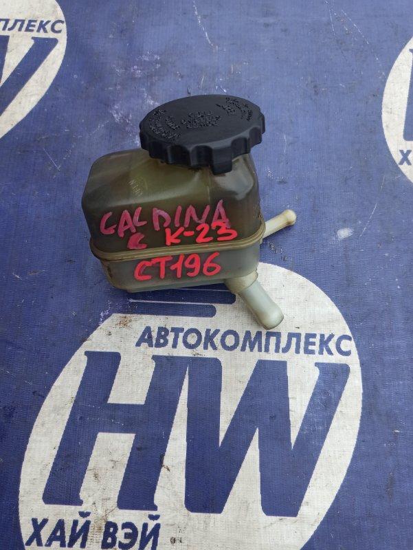 Бачок гидроусилителя Toyota Caldina CT196 2C (б/у)