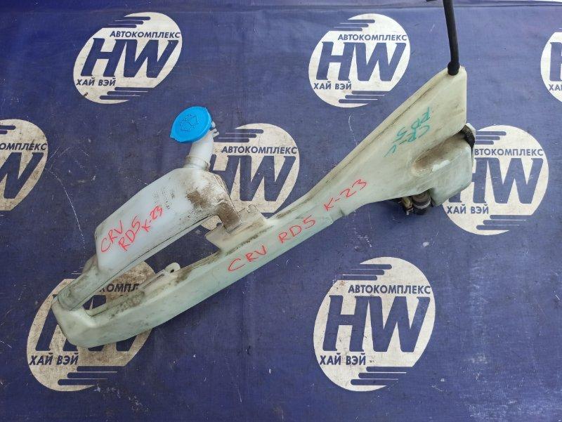 Бачок стеклоомывателя Honda Cr-V RD5 K20A (б/у)