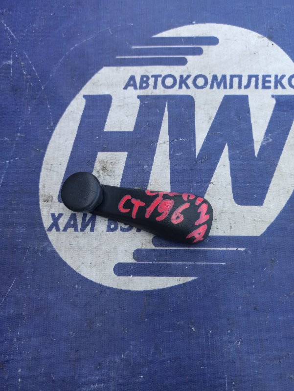 Ручка стеклоподъемника Toyota Caldina ET196 5E правая (б/у)