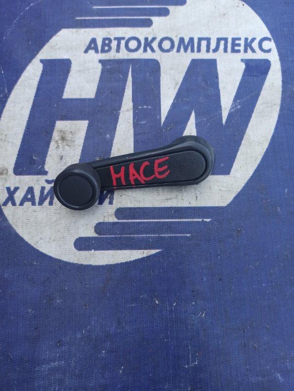 Ручка стеклоподъемника Toyota Hiace RZH133 2RZ (б/у)