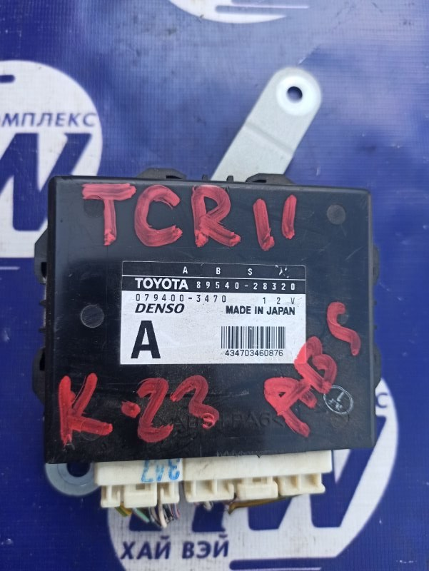 Электронный блок Toyota Estima TCR11 2TZFZE (б/у)