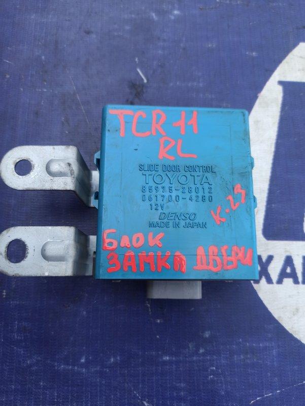 Блок управления дверьми Toyota Estima TCR11 2TZFZE (б/у)