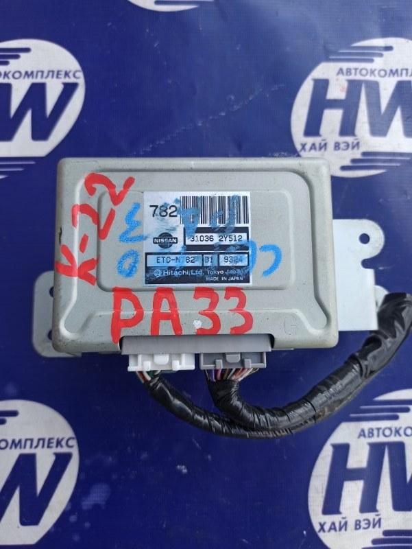 Блок переключения акпп Nissan Cefiro PA33 VQ25 (б/у)