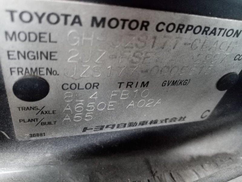Автомат Toyota Crown Majesta JZS177 2JZFSE (б/у)