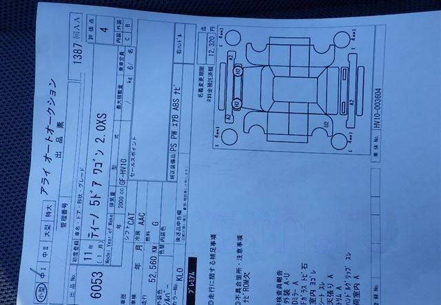 Знак аварийной остановки Nissan 100Nx B13 KA24E (б/у)