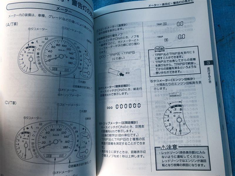 Руководство по эксплуатации Nissan Tino HV10 V10 PV10 V10M SR20DE 1999 (б/у)