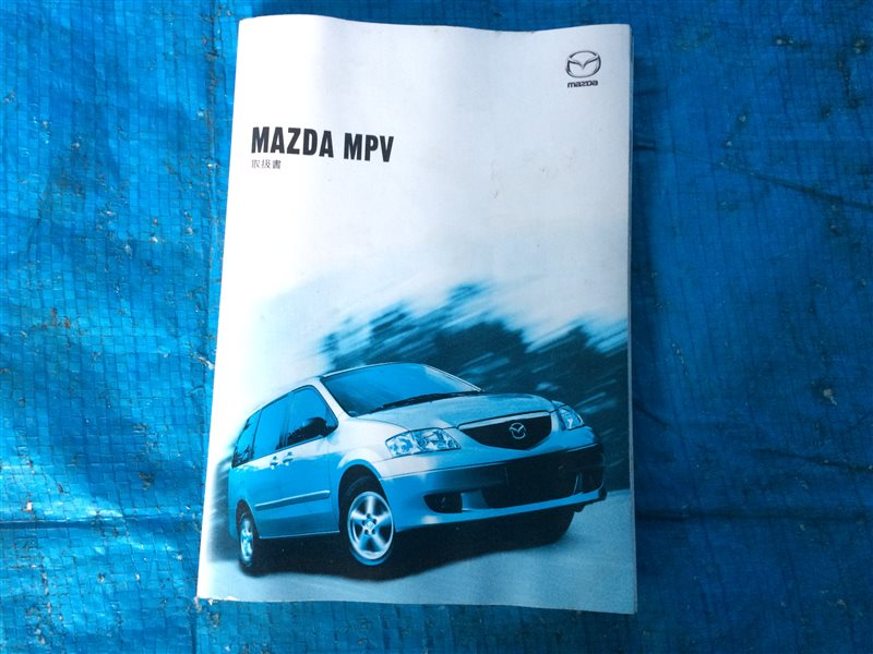 Инструкция Mazda Mpv LW3W LW5W LWEW LWFW (б/у)