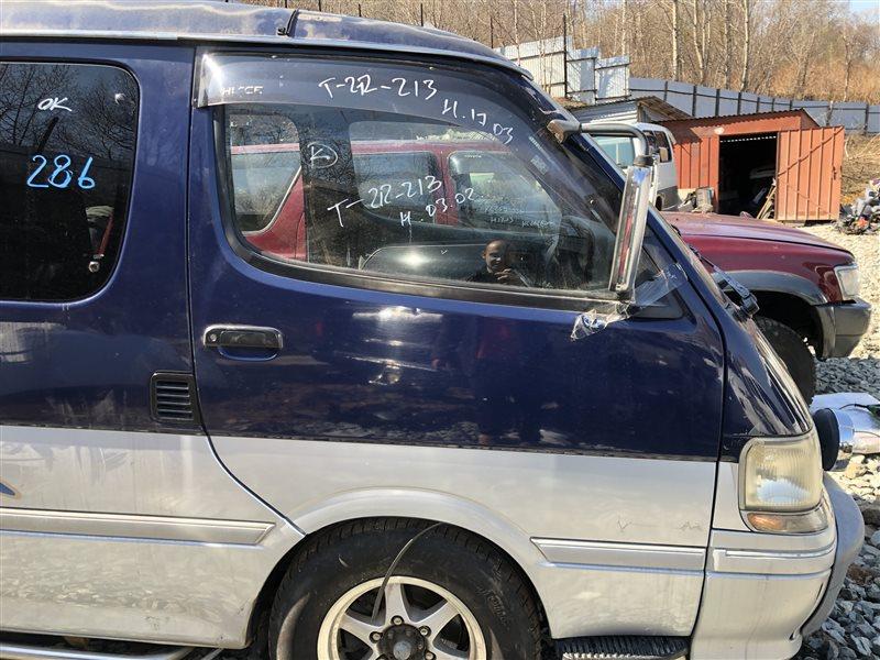 Дверь Toyota Hiace KZH106W KZH100 KZH100G KZH106 KZH106G KZH110 KZH110G KZH116 KZH116G LH154 LH162 LH162V LH172 LH172K LH172V LH174 LH178  (б/у)