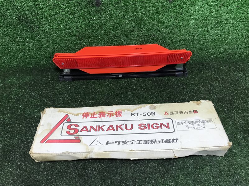 Знак аварийной остановки Nissan Skyline V35 CKV36 CPV35 HV35 KV36 NV35 NV36 PV35 PV36 V36 VQ25DD (б/у)