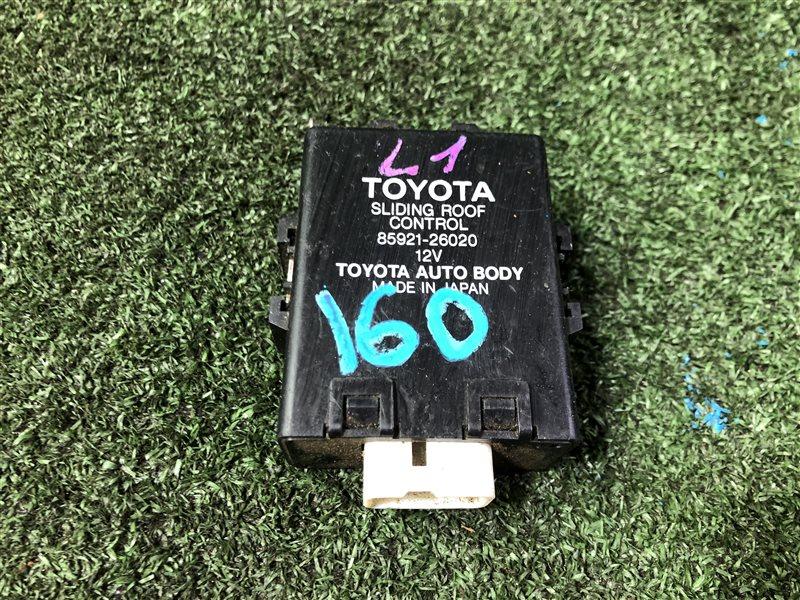 Блок управления люком Toyota Granvia KCH10 (б/у)