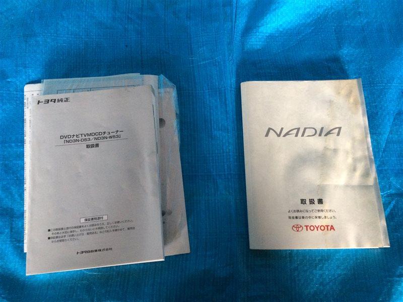 Руководство по эксплуатации Toyota Nadia ACN10 (б/у)