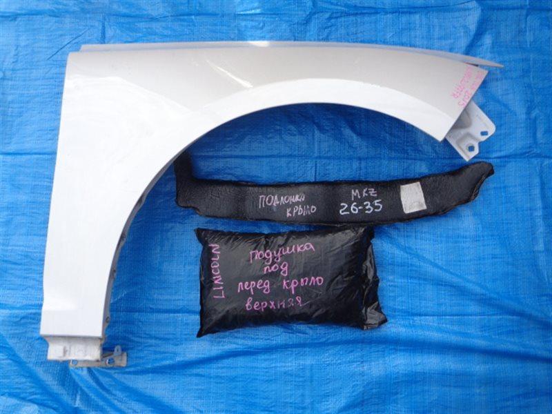 Крыло Lincoln Mkz II 2012 переднее правое (б/у)