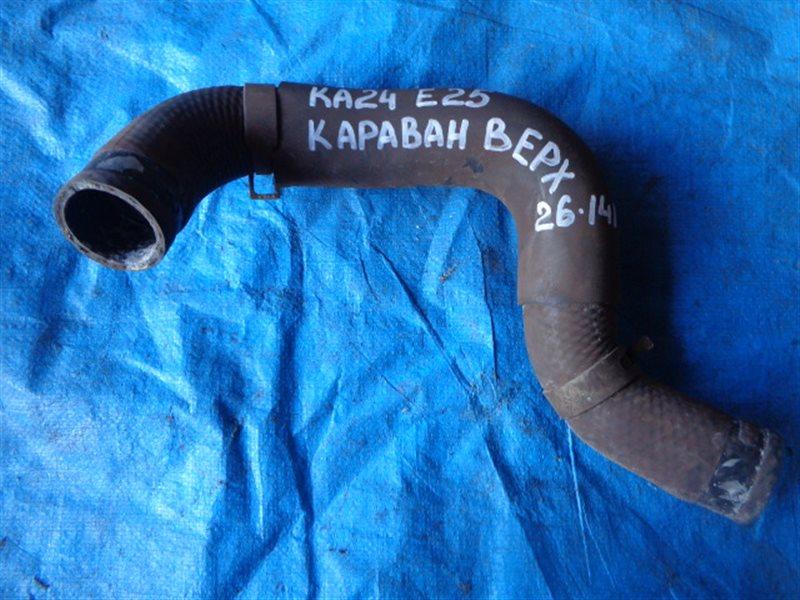 Патрубок радиатора Nissan Caravan CQGE25 KA24DE верхний (б/у)