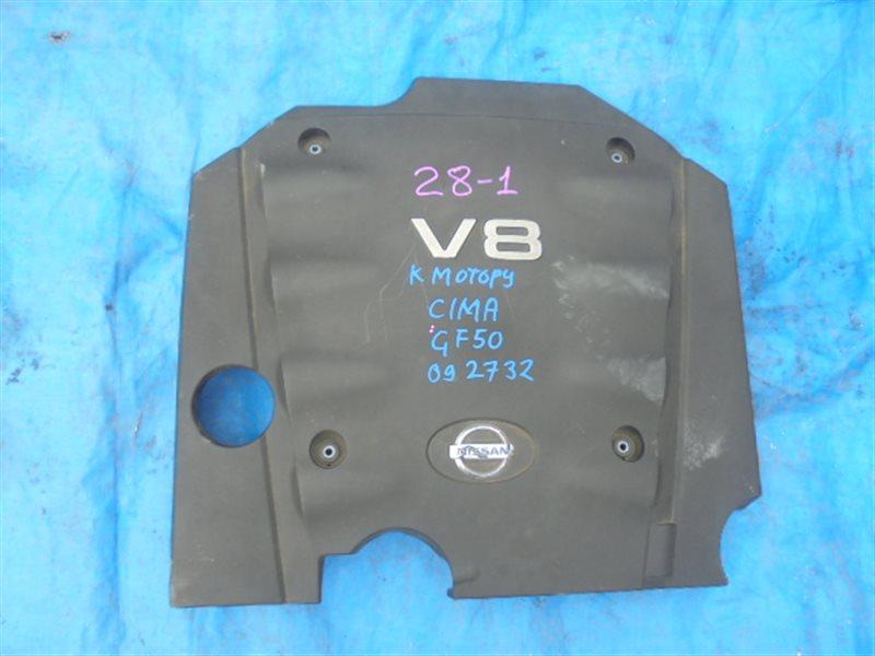 Крышка двс декоративная Nissan Cima GF50 VK45DE (б/у)