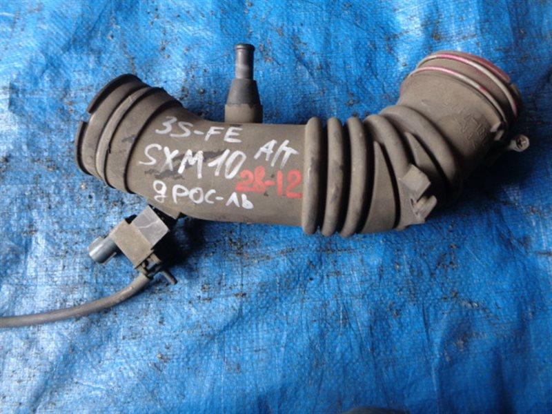 Патрубок воздушного фильтра Toyota Ipsum SXM10 3S-FE (б/у)