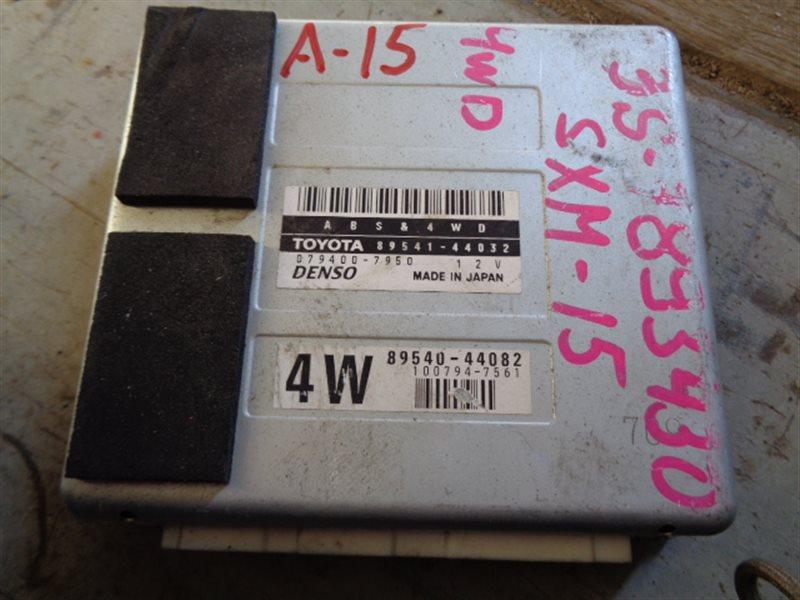 Блок управления abs Toyota Ipsum SXM15 3S-FE 89541-44032 (б/у)