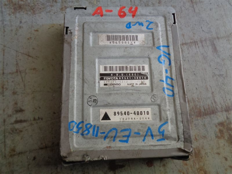 Блок управления abs Toyota Century VG40 5V-EU 079400-6312 (б/у)