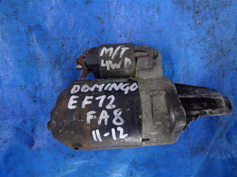 Стартер Subaru Domingo FA8 EF12 (б/у)