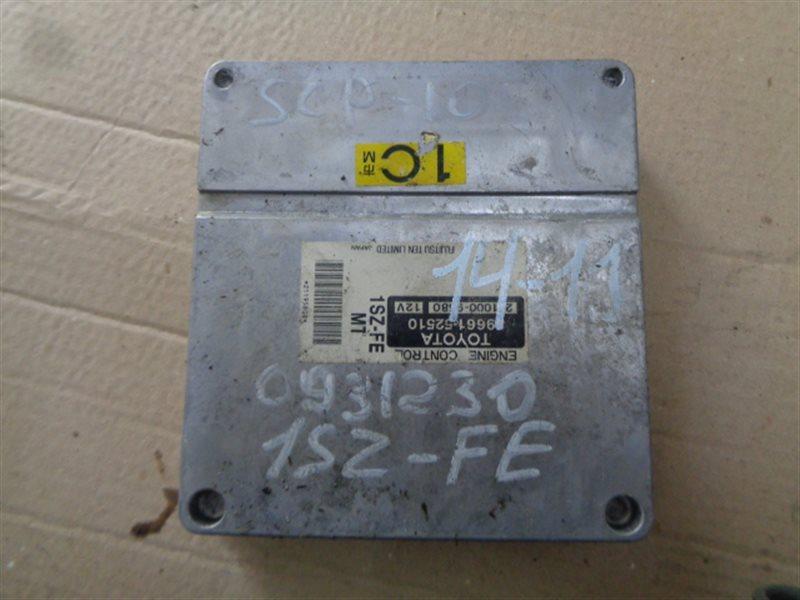 Блок efi Toyota Vitz SCP11 1SZ-FE (б/у)