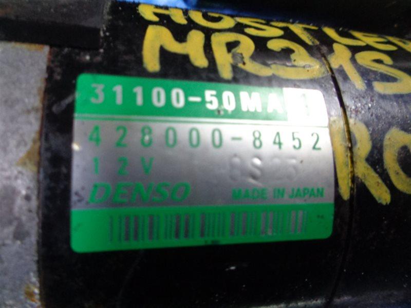 Стартер Suzuki Hustler MR31S R06A 3110050MA1, 428000-8452 (б/у)