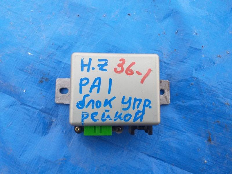 Блок управления рулевой рейкой Honda Z PA1 E07Z 39980-S2R-0032 (б/у)