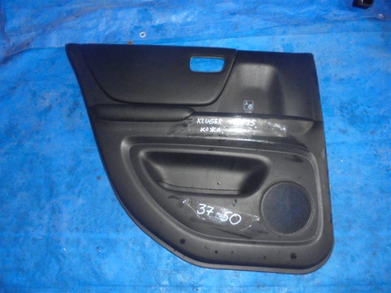 Обшивка дверей Toyota Kluger ACU25 2AZ-FE задняя левая (б/у)