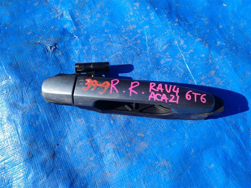 Ручка двери Toyota Rav4 ACA21 1AZ-FSE задняя правая ЦВЕТ 6T6 (б/у)