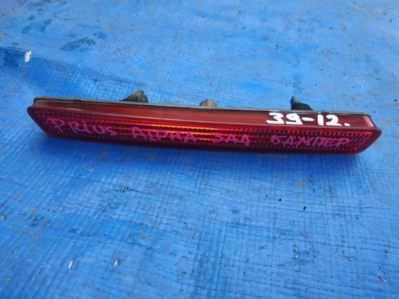 Катафот в бампер Toyota Prius Alpha ZVW41 2ZR-FXE задний правый (б/у)