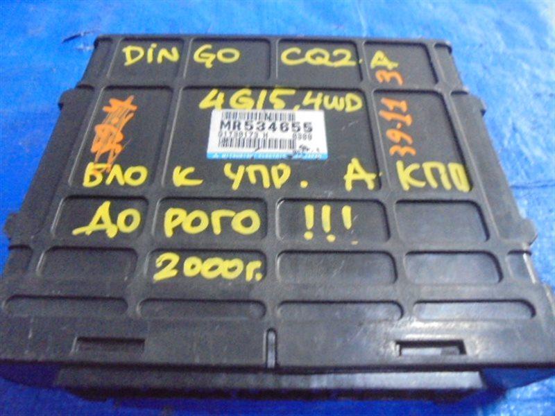 Блок управления акпп Mitsubishi Dingo CQ2A 4G15 MR534655 (б/у)