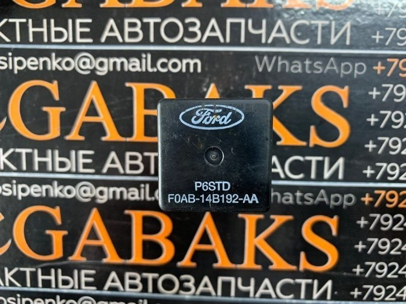 Реле Ford F0AB-14B192-AA (б/у)