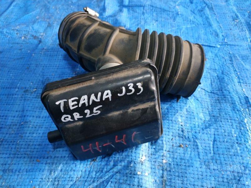 Патрубок воздушного фильтра Nissan Teana L33 QR25DE (б/у)