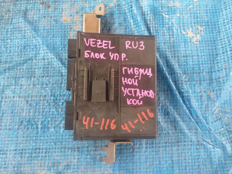 Электронный блок Honda Vezel RU3 LEB 38320-T7B-J01 (б/у)