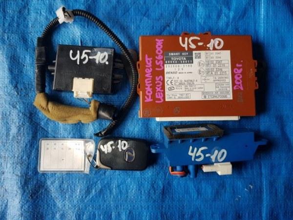 Электронный блок Lexus Ls600H UVF45 2UR-FSE 89990-50011, 88051-22010, 89784-50010 (б/у)