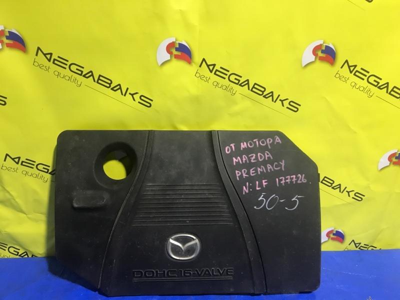 Крышка двс декоративная Mazda Premacy CWEFW LF (б/у)