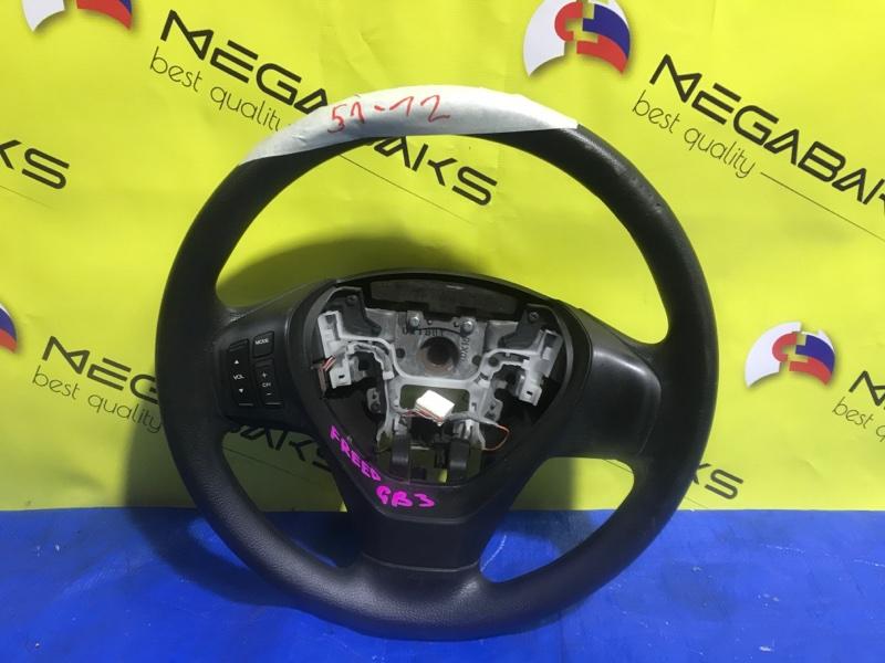 Руль Honda Freed GB3 L15A (б/у)