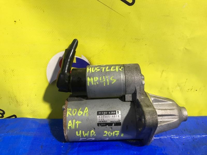 Стартер Suzuki Hustler MR41S R06A 2017 3110063R00, 43800-4010 (б/у)