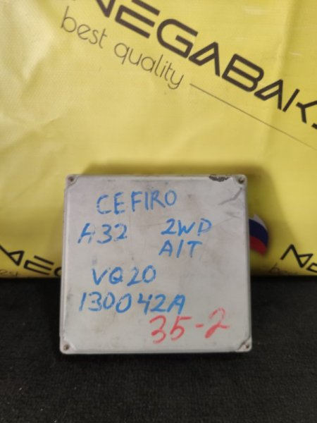 Блок efi Nissan Cefiro A32 VQ20DE (б/у)