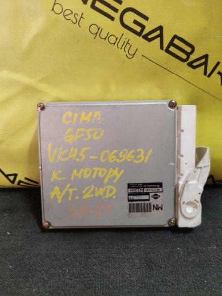 Блок efi Nissan Cima GF50 VK45DE MEC15-243 (б/у)