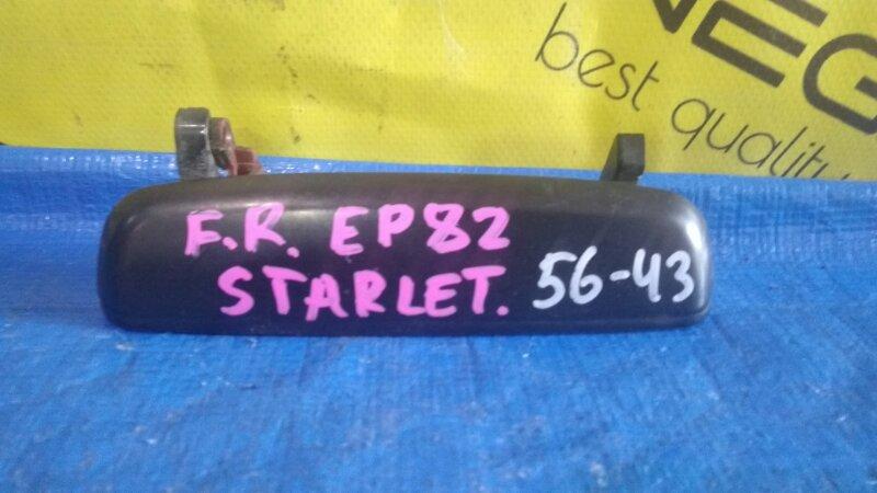 Ручка двери Toyota Starlet EP82 передняя правая (б/у)