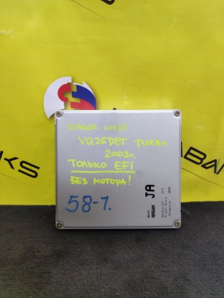 Блок efi Nissan NM35 VQ25DET A56-R12 (б/у)